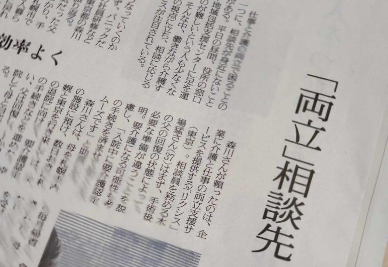 【メディア掲載】読売新聞朝刊17面 『仕事と介護 「両立」相談先 職場が用意 』