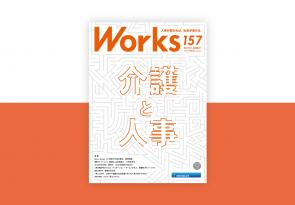 【メディア掲載】リクルートワークス研究所 機関誌Works 157「介護と人事」