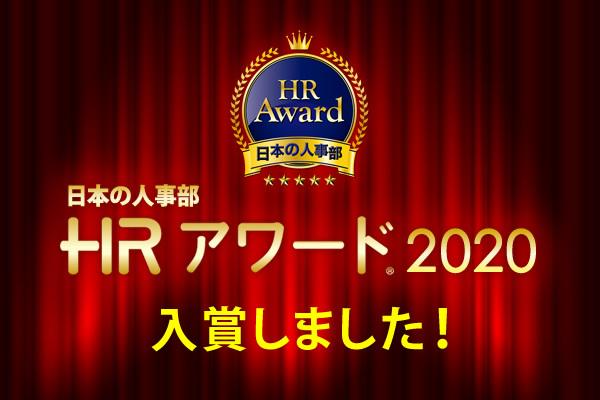 【プレスリリース】リクシス、仕事と介護の両立支援クラウド「LCAT」が日本の人事部「HRアワード2020」にてプロフェッショナル部門入賞!