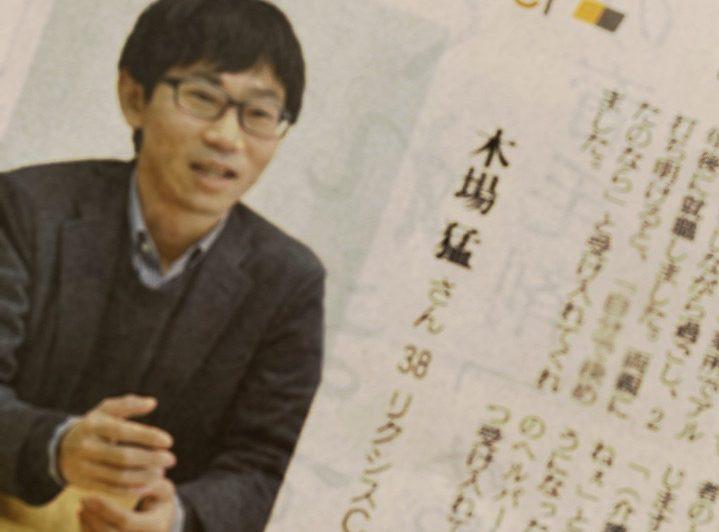 【メディア掲載】読売新聞朝刊11面『My Answer「介護って?」』