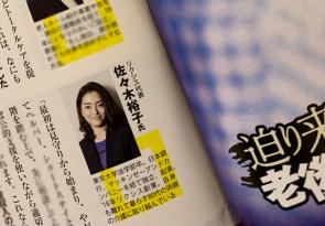 【メディア掲載】週刊SPA!(4月20日号)『親が死ぬ前にやることリスト30』