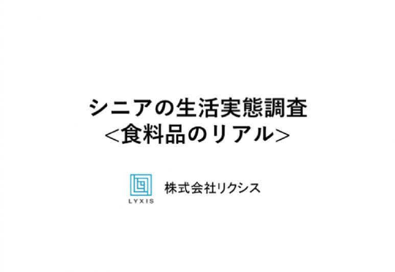 【プレスリリース】リクシス、65歳から90歳までのシニアの食生活に関する実態調査を無償公開