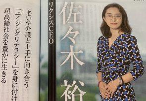 【メディア掲載】日経マネー(8月号)『Money interview』