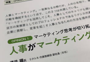 【メディア掲載】『Learning Design』(7-8月号)
