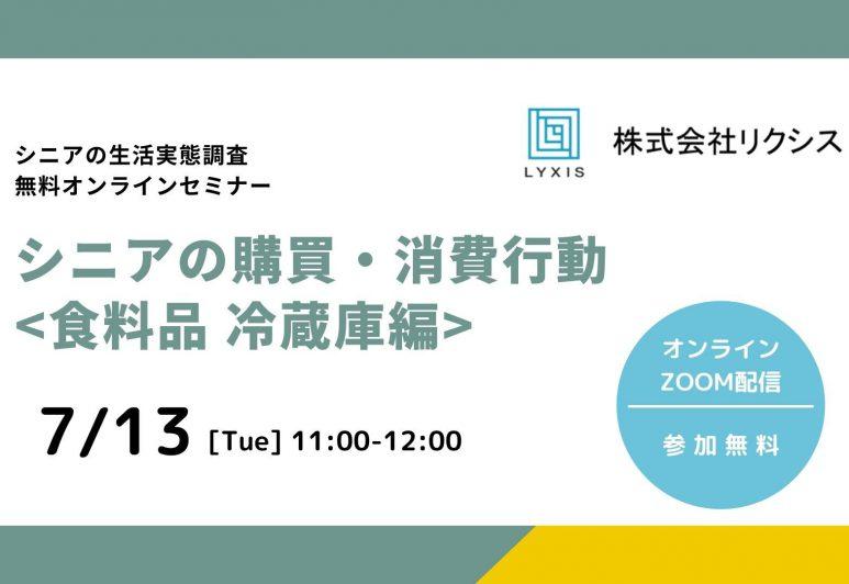 【お知らせ】7/13(火)無料オンラインセミナー『シニアの購買・消費行動(食料品編)』開催