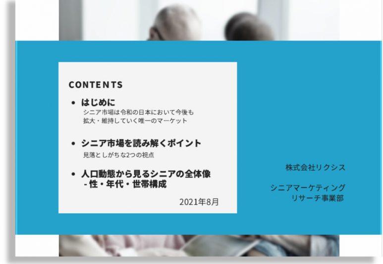 【プレスリリース】リクシス、「介護事業所DX・ICT化に関する現場のホンネ」調査レポートを公開