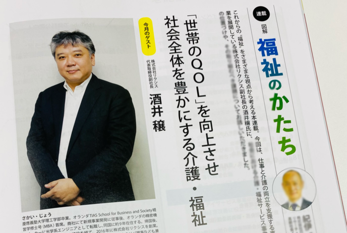 【メディア掲載】『月刊老施協8月号』福祉のかたち