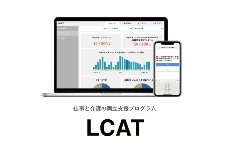【プレスリリース】リクシスと東京海上日動ベターライフサービスの業務提携について